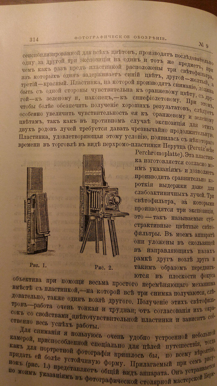 Статья А.Мите в ФО 1902-9а.jpg