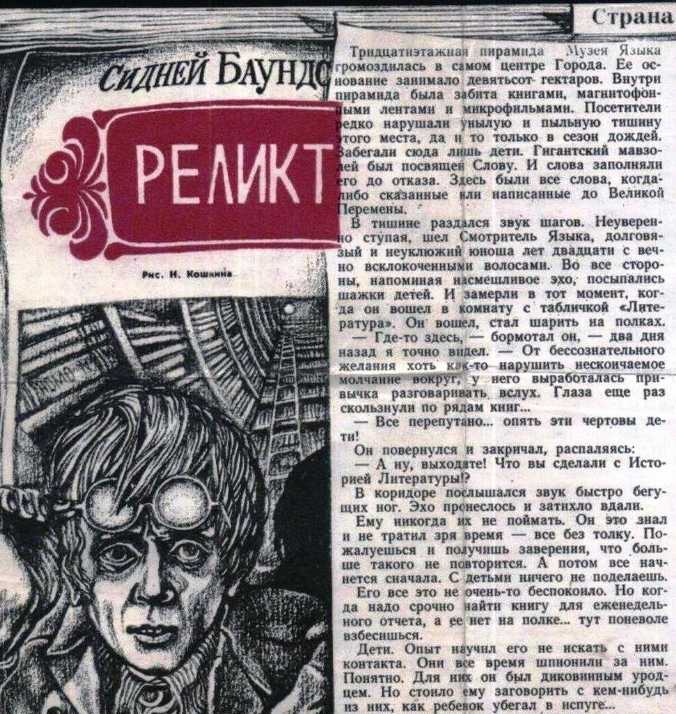 Реликт. Книги №1 201 - 01.jpg