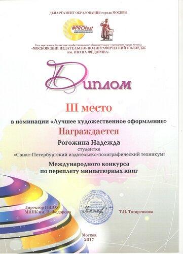 Дипломы конкурса книжных миниатюр