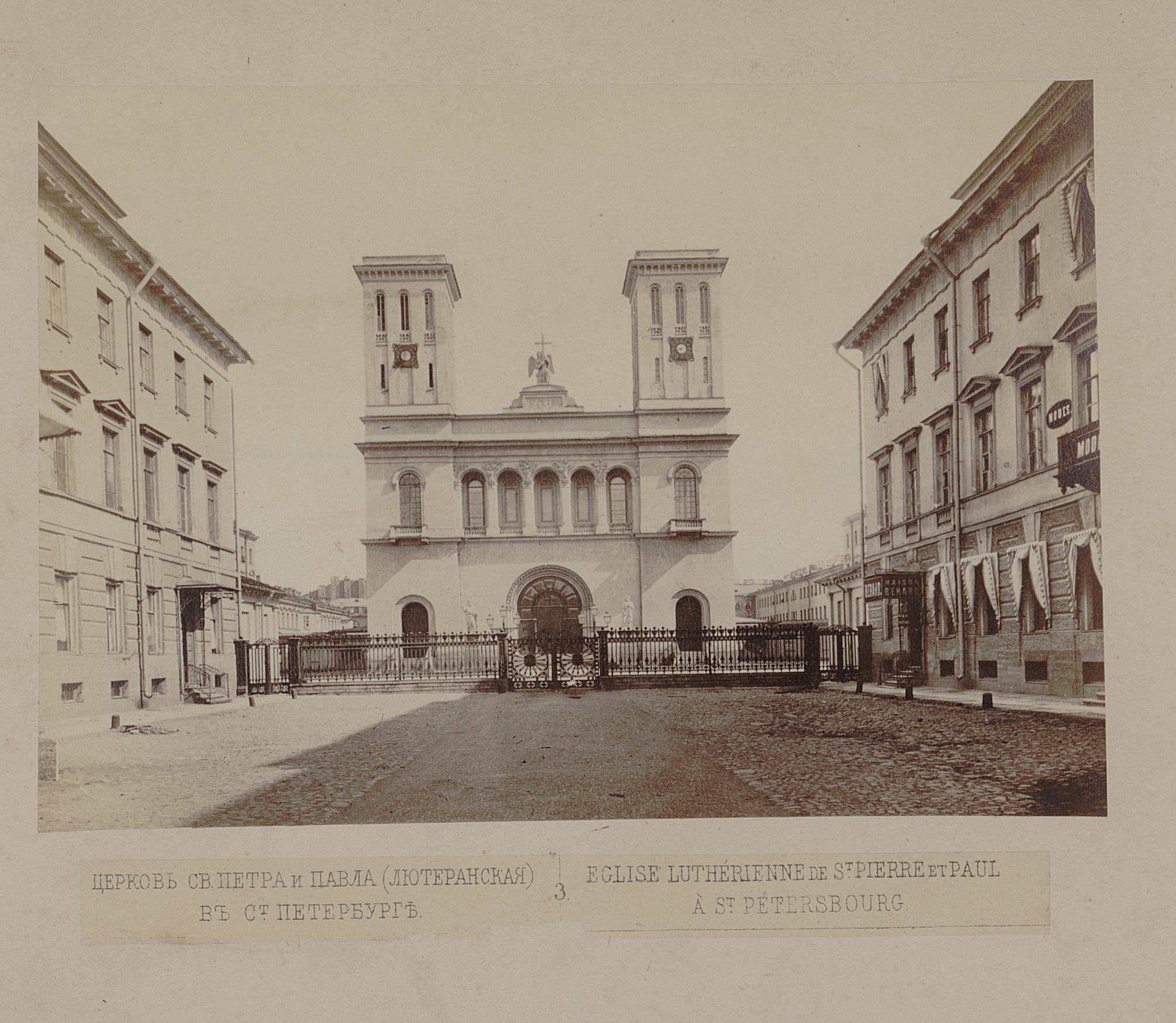 003. Церковь св. Петра и Павла (лютеранская)