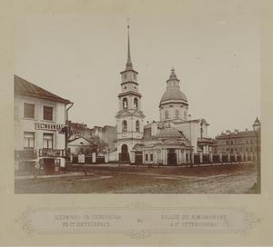 039. Церковь св. Симеонова