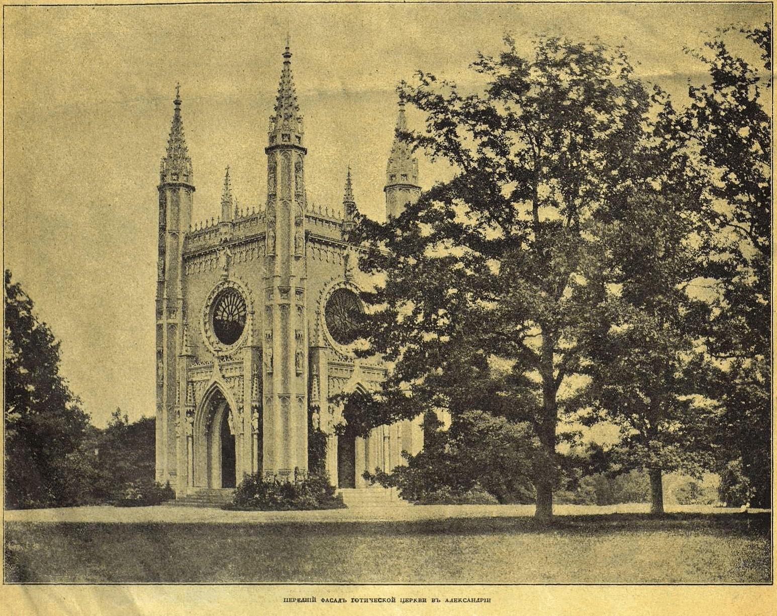 Передний фасад Готической церкви
