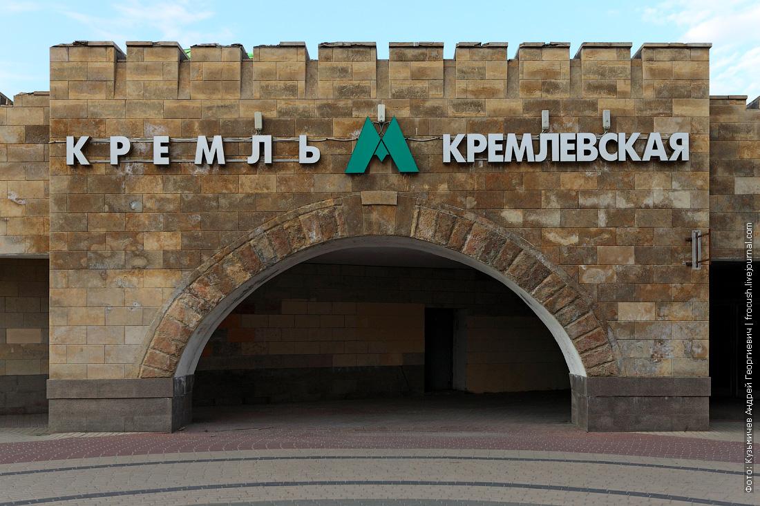 Законсервированный вестибюль станции метро Кремлевская