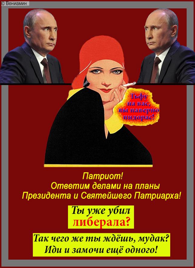 Ответим делами на планы Президента и Патриарха