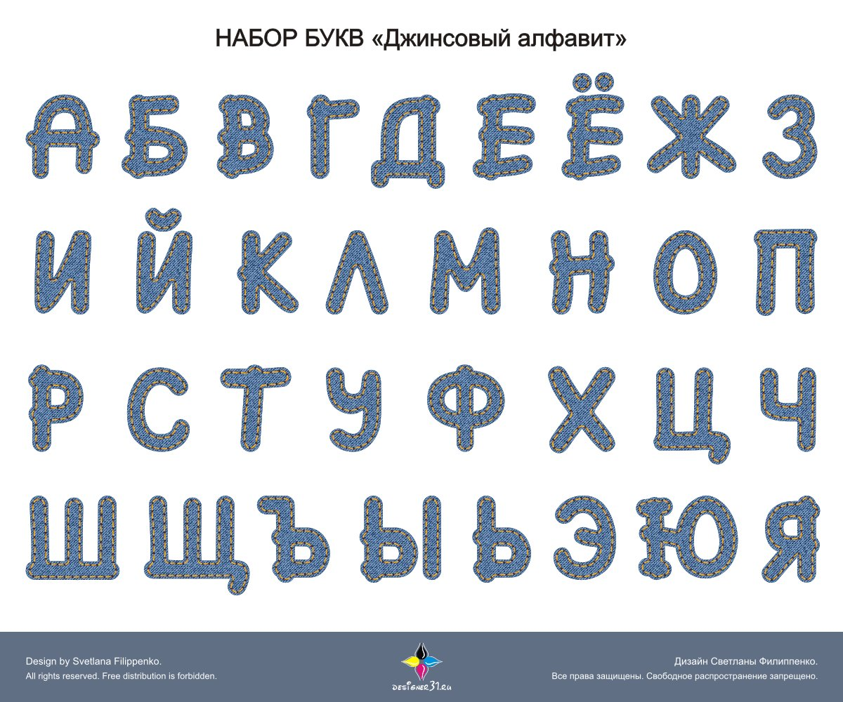 дизайн букв