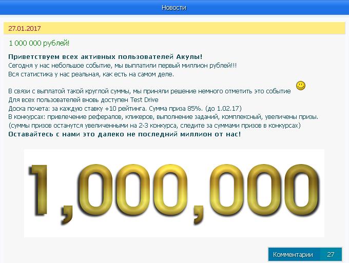 Первый миллион рублей