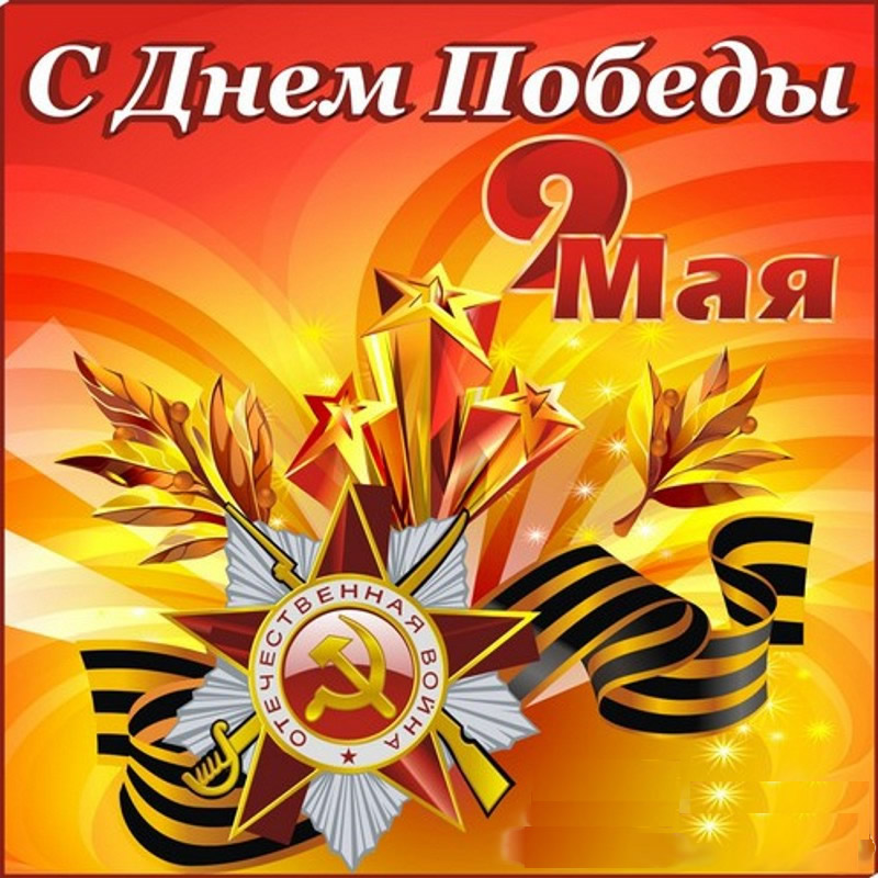 Открытка. С Днем Победы! 9 мая открытки фото рисунки картинки поздравления