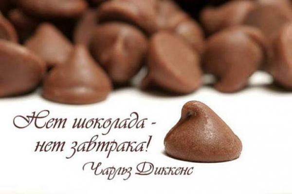 Всемирный день шоколада 11 июля. Нет шоколада, нет завтрака. Диккенс