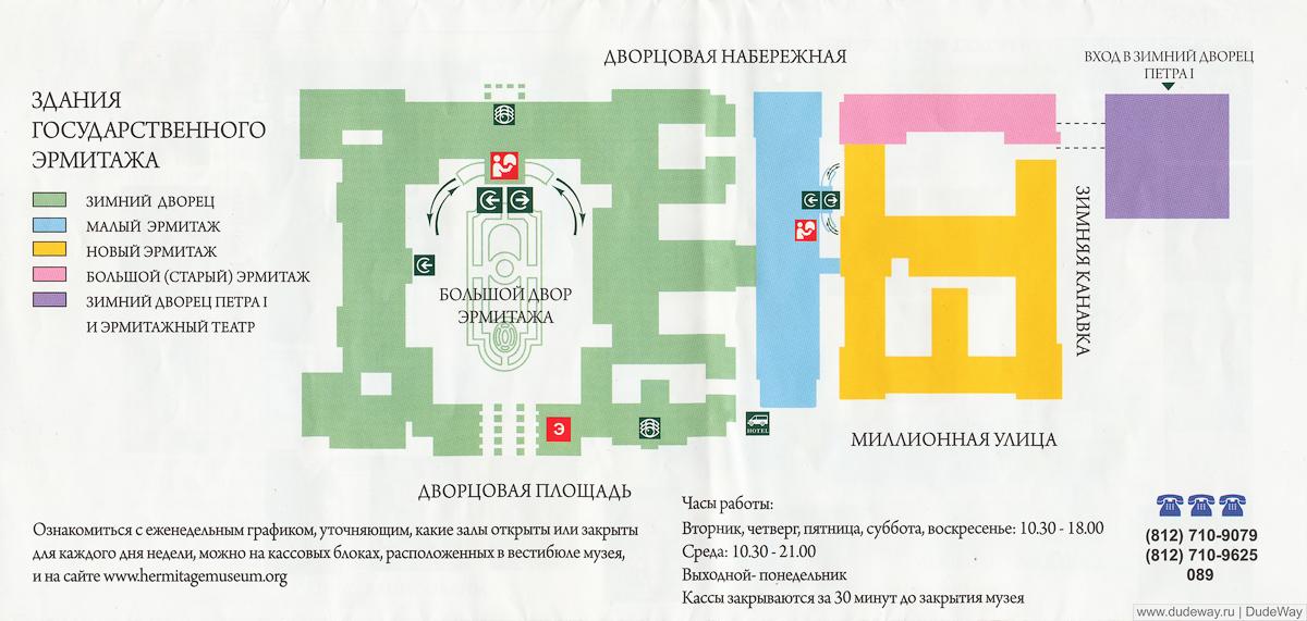 Схема залов эрмитажа с названиями залов.