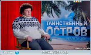 Остров (1-24 серии из 24 + Фильм о съёмках) / 2016 / РУ / SATRip + AVC