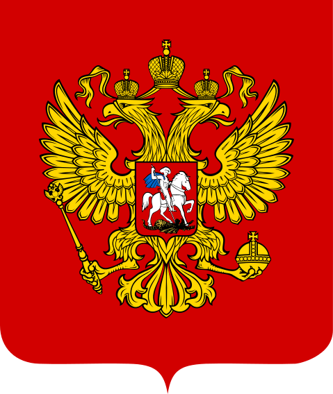 Coat_of_Arms_of_the_Russian_Federation.svg.png