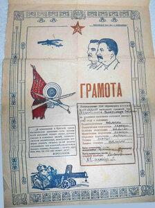 1937 219-й стрелковый полк. ГРАМОТА красноармейцу.