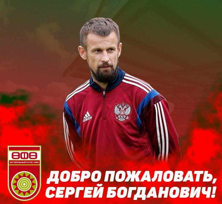 Сергей Семак стал главным тренеромФК «Уфа»