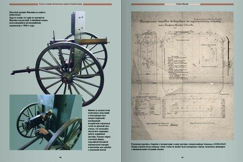 soviet-guns-3.jpg