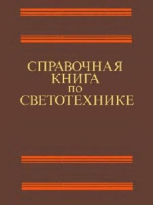 Справочная книга по светотехнике - Айзенберг Ю.Б.