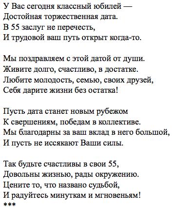 55 пожеланий в день рождения
