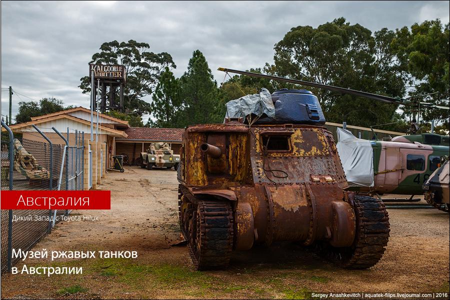 Военный музей в Австралии
