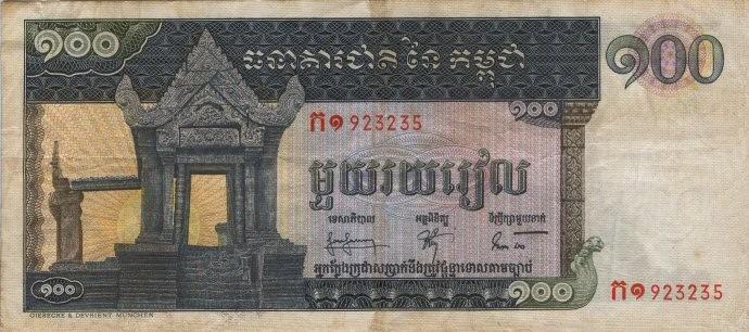 Камбоджа, 100 риэлей, 1963