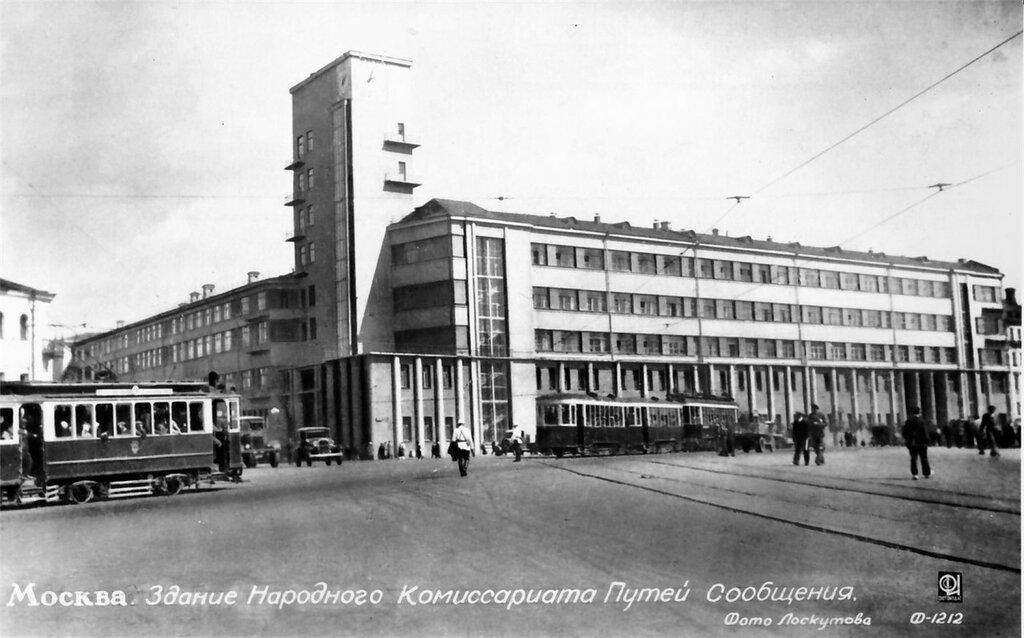 490 Здание Народного Комиссариата Путей Сообщения Лоскутов 1936.jpg
