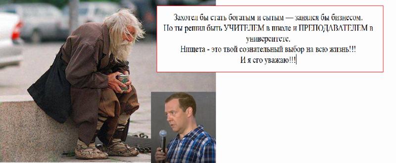 Д.А.Медведев о зарплатах учителей на Клязьминском форуме в августе 2016 г.