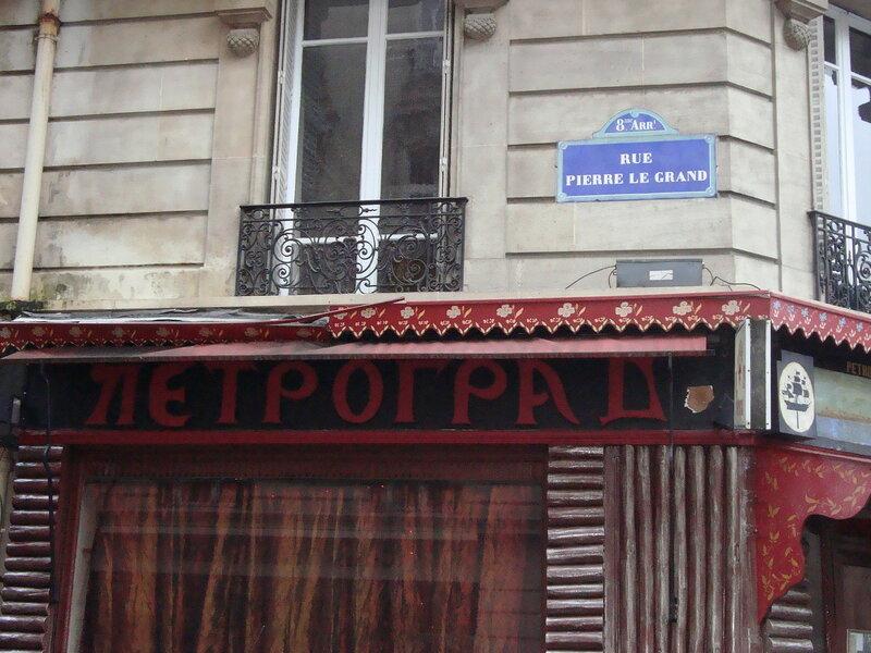 """Париж. Ресторан """"Петроград"""""""