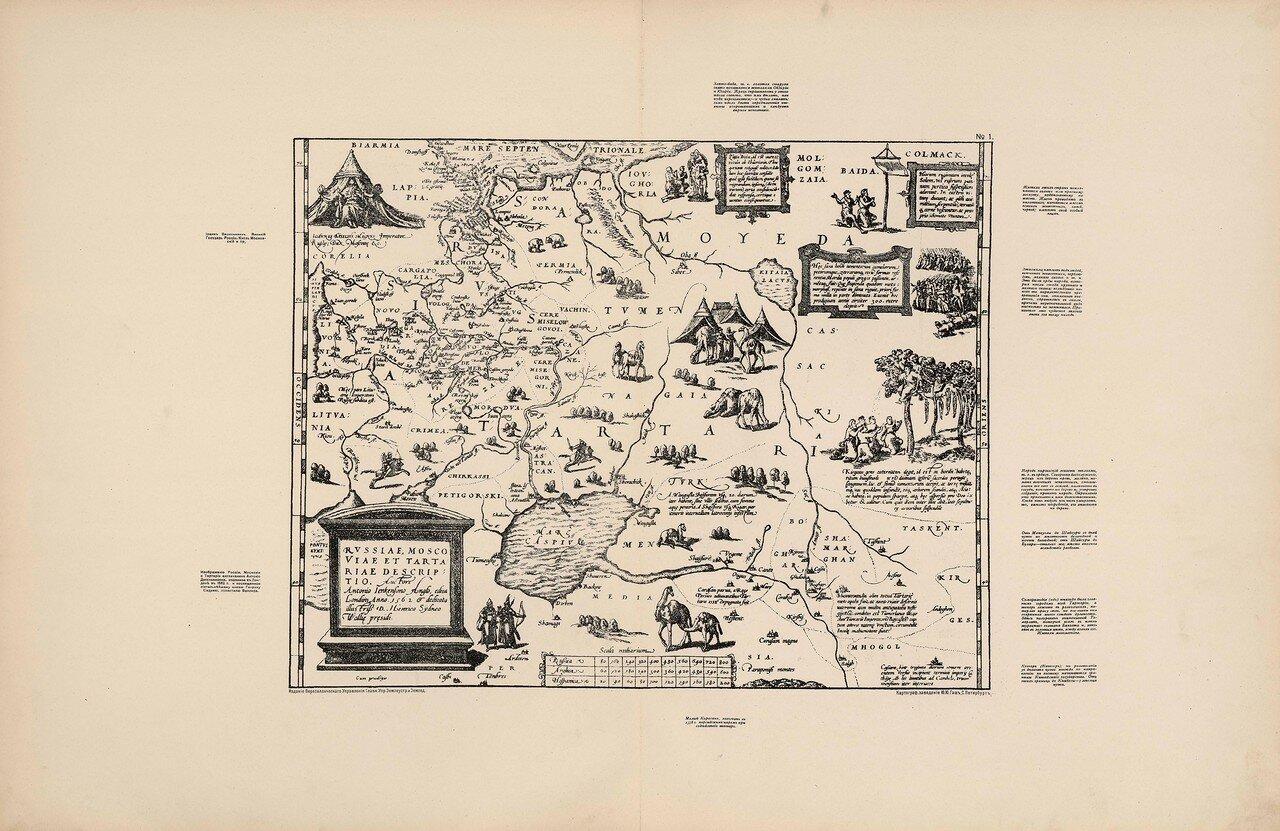 03. 1562. Изображение Московии, России и Тартарии англичанина Антонио Дженкинсона