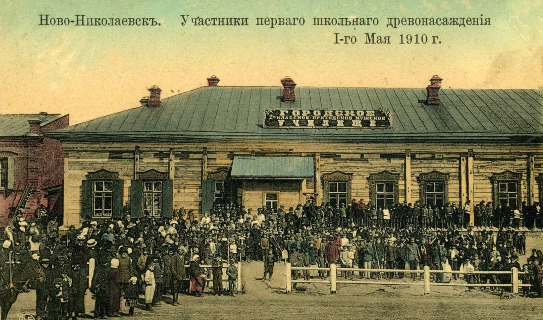 Участники первого школьного древонасаждения 1-го мая 1910