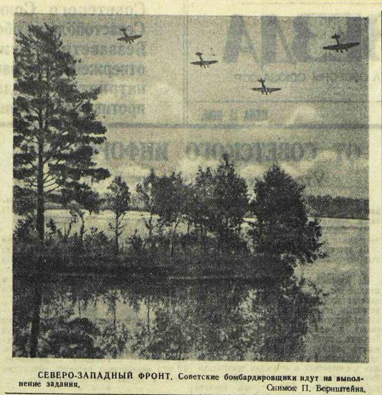 «Красная звезда», 4 июля 1942 года