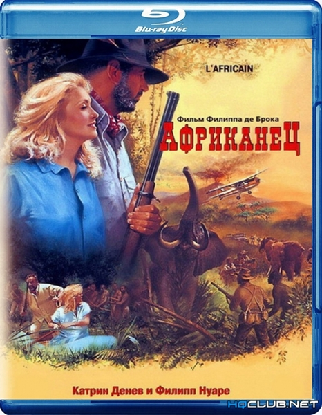 Африканец / L'Africain (1983/BDRip/HDRip)