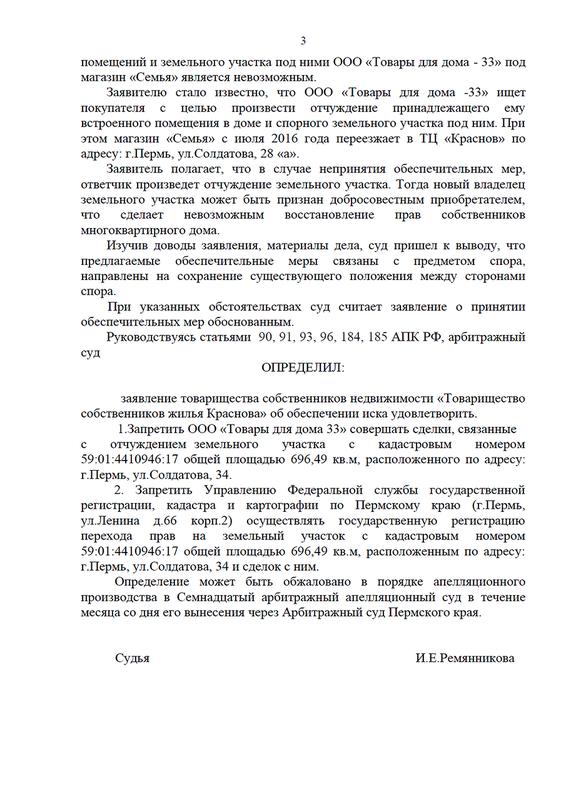 Определение о наложении обеспечительных мер на земельный участок под магазином Семья на Солдатова 34 3.png