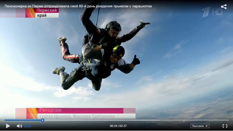 Пенсионерка из Перми отпраздновала свой 80‐й день рождения прыжком с парашютом.png