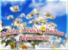 8 июля – день Семьи, Любви и Верности!