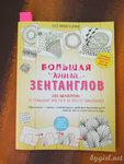 Книги про зентангл