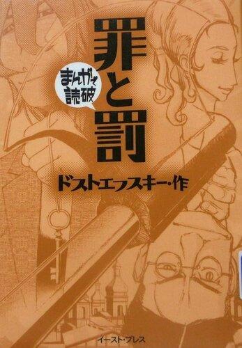tsumi-to-batsu.jpg