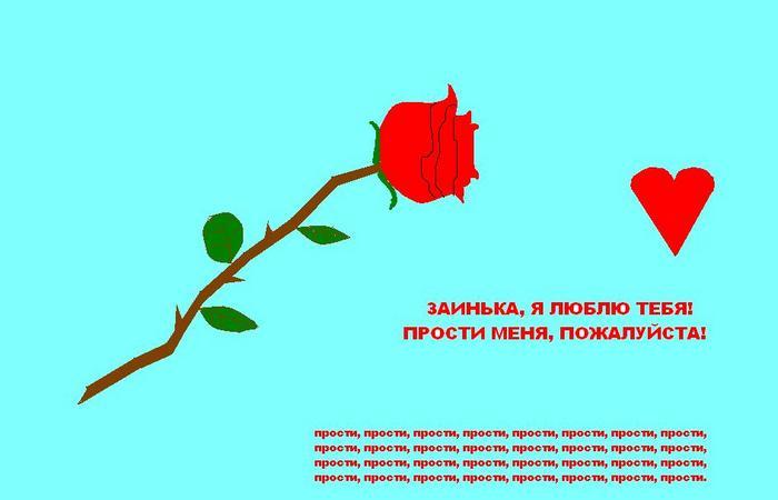 Заинька, я тебя люблю! Прости меня, пожалуйста! Роза и сердечко.JPG открытки фото рисунки картинки поздравления