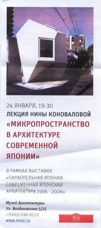Лекция Нины Коноваловой - Микропространство в архитектуре современной Японии.jpg