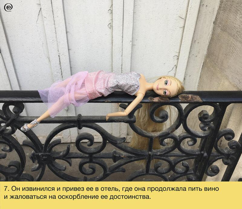 Фотосериал Разморозка. Сезон 2. Серия 9. Вечер и ночь