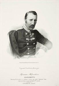 Герман Карлович Фолькмут, инженер-полковник