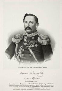 Алексей Гаврилович Ковторадзе, флигель-адъютант майор