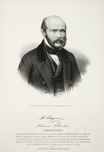 Николай Иванович Пирогов, действительный статский советник, доктор медицины