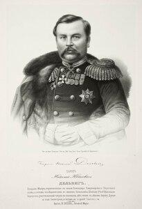 Барон Николай Иванович Дельвиг, генерал-майор