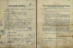 1895. Платный билет Канцелярии Лодзинского полицмейстера на право содержания частными лицами оружия.