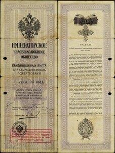 1906. Императорское человеколюбивое общество, квитанционный лист для сбора денежных пожертвований.