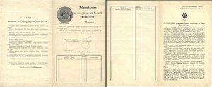 1908. Подписной лист на соору-жение в Москве Музея 1812 года.