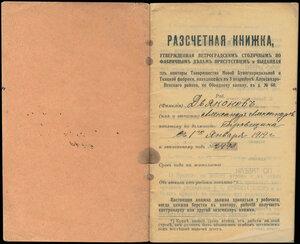 Петроградское столичное по фабричным делам присутствие. Расчетная книжка. 2