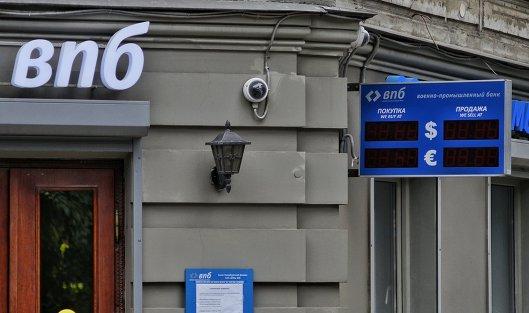 «Дыра» вкапитале Военно-промышленного банка увеличилась до36,58 млрд руб.