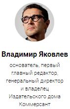 Владимир Яковлев, основатель, первый главный редактор, генеральный директор и владелец Издательского дома Коммерсант