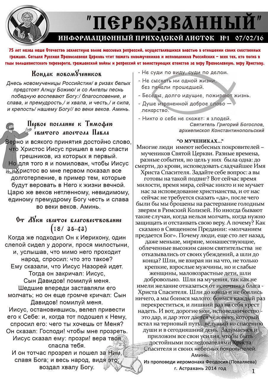 информ лист 1 1.jpg