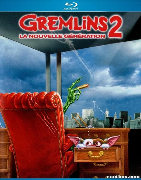 Гремлины 2: Новенькая партия / Gremlins 2: The New Batch (1990/BDRip/HDRip)