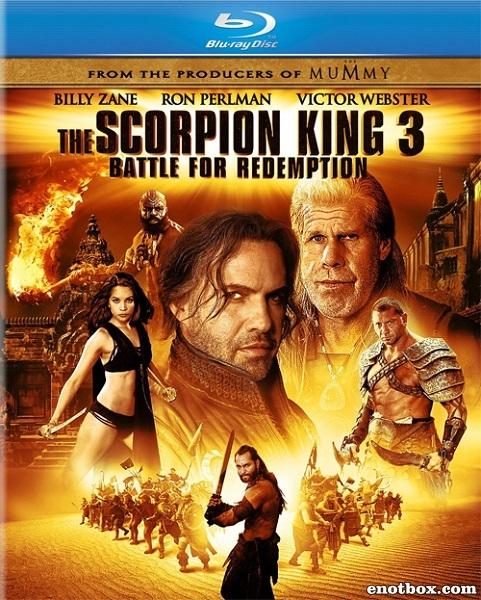 Царь скорпионов 3: Книга мертвых / The Scorpion King 3: Battle for Redemption (2012/BDRip/HDRip)